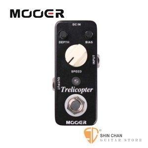 Mooer Trelicopter 顫音效果器【Optical Tremolo Pedal】【Micro系列TR】