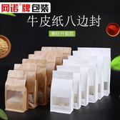 禮袋磨砂開窗18*28 8八邊封牛皮紙袋包裝食品密封袋塑料自立袋 50只-凡屋