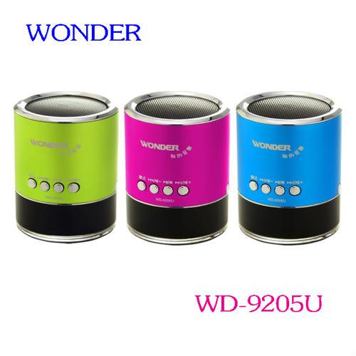 WONDER 旺德USB/FM/MP3隨身音響 WD-9205U  (三色)◆LED顯示屏 ◆內置鋰電池,體積靈巧,方便攜帶