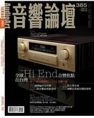 【停看聽音響唱片】【其它】音響論壇雜誌 2020年10月號 NO.385
