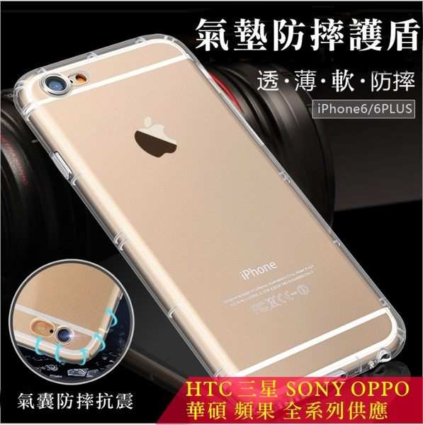 超強防摔 四角加強 手機殼 iPhone X i5s se i6s i6sPlus i7 Plus i8 Plus i10 手機殼