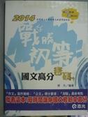 【書寶二手書T2/進修考試_QGC】國文高分密碼_齊天
