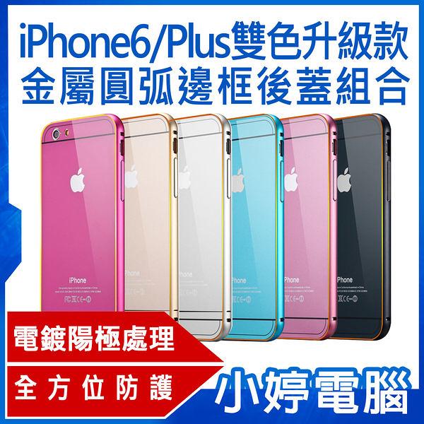 【3期零利率】全新 2015新款iPhone6 / PLUS 雙色升級款 金屬圓弧邊框 保護殼 手機殼