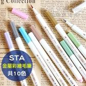菲林因斯特《 斯塔 金屬彩繪毛筆 》 STA Metallic Pen 水性 照片筆