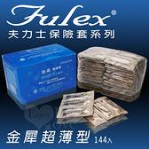 《蘇菲雅情趣用品》Fulex 夫力士‧金犀超薄型保險套 144片﹝大盒裝﹞