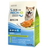 【富基-10】犬食-雞肉口味3.5Kg