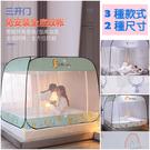 【SY1】免安裝加密加厚三開門折疊蚊帳 防蚊 零配件(3種尺寸多款可選)