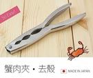 Loxin【SV3868】日本製 蟹夾 蟹夾鉗 蟹鉗夾 核桃夾 堅果夾 螃蟹夾 胡桃鉗 秋蟹海鮮