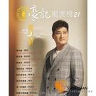 豪記龍虎榜 21 台語歌曲(簡譜) 編號:豪記