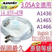 APPLE 14.85V,3.05A,45W 變壓器(原裝等級)-蘋果 - MagSafe 2 ,A1465,A1466,A1436,MD223,MD224,Air  均適用