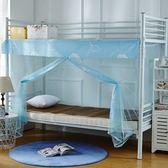 大學生蚊帳宿舍寢室1m/1.2米上鋪下鋪單人上下床1.5/1.8m家用雙人   圖拉斯3C百貨