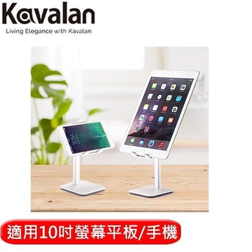 Kavalan 伸縮式手機/平板專用支架 -白