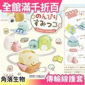 【角落生物】日本 防斷保護套 白熊 貓咪 炸蝦 企鵝 恐龍 咬線器  iPhone傳輸線【小福部屋】