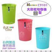 【九元生活百貨】聯府 C9101 大彩虹垃圾桶/圓型 圓形垃圾桶