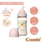 【買三送寬口玻璃奶瓶120ml/棕(一入)】Combi 康貝 真實含乳寬口PPSU奶瓶-240ml(粉色71181)