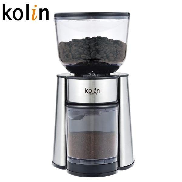 Kolin歌林 20段平錐磨盤專業磨豆機 KJE-LNG603
