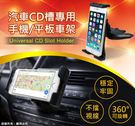 【鼎立資訊 】GH087 汽車CD槽專用 手機/平板車架  手機支架 平板支架 車用支架