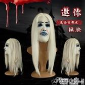 恐怖白色鬼假頭髮面具全臉萬聖節僵尸死神嚇人吸血鬼貞子魔鬼頭套