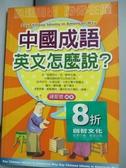 【書寶二手書T2/語言學習_JOK】中國成語,英文怎麼說?_鍾愛德