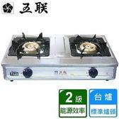 【五聯】WG-260 雙環銅製台爐(一點靈)-天然瓦斯