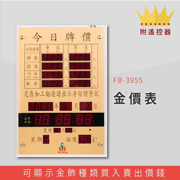 【公司行號首選】 FB-3955 金價表 黃金 珠寶行 金子 金價 銀樓