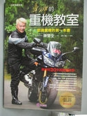【書寶二手書T9/雜誌期刊_XEZ】車神的重機教室-認識重機的第一本書_陳雙全