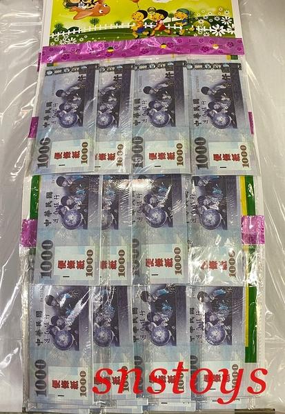 sns 古早味 玩具鈔 假鈔 假錢 1千 1000元 單面(12包/組)(每包約20張)長寬17*7.5公分