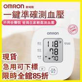 【雙12】全館85折大促歐姆龍家用老人臂式血壓儀全自動高精準電子量血壓計測量儀器測壓儀