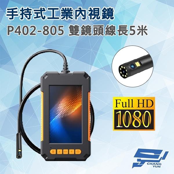 高雄/台南/屏東監視器 P402-805 手持式工業內視鏡 線長5米 雙鏡頭 200萬畫素