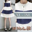 大尺碼 寬鬆條紋無袖休閒洋裝  XL– ...