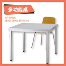 KP-9090G 多功能桌 灰 洽談桌 辦公桌 不含椅子 學校 公司 補習班 書桌 會議桌 桌子