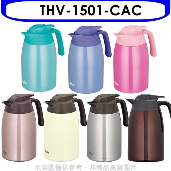 膳魔師【THV-1501-CAC】1.5公升(與THV-1500同款)保溫壺CAC可可棕