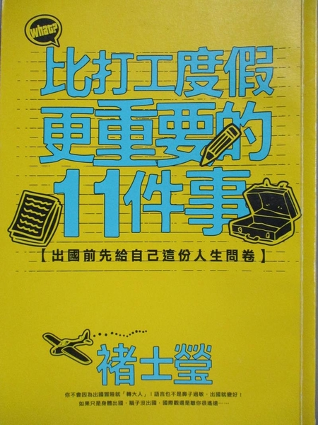 【書寶二手書T4/財經企管_GLH】比打工度假更重要的11件事-出國前先給自己這份人生問卷_褚士瑩