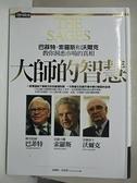 【書寶二手書T1/傳記_CYY】大師的智慧:巴菲特、索羅斯和沃爾克教你洞悉市場的真相_查爾斯.