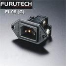 【竹北音響勝豐群】Furutech 古河 FI-09 (G) 鍍金AC電源座