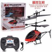 二通遙控飛機耐摔便攜充電益智無人機航模兒童玩具小直升WY【寶貝小鎮】