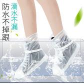 鞋套 防潑水雨鞋套男防滑雨鞋套女加厚耐磨底防潑水雨鞋雨天戶外鞋套