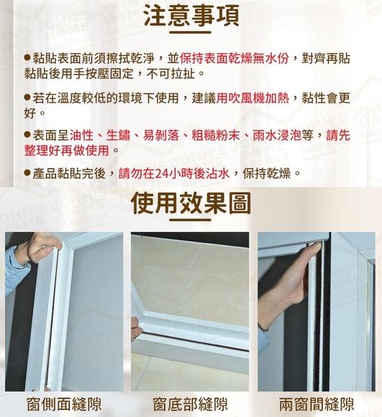 門窗防風隔音毛刷條 9x5mm 門縫密封條 氣密條 門擋條 縫隙條【ZC0314】《約翰家庭百貨