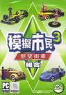 [哈GAME族]現貨 可刷卡 PC GAME 電腦遊戲 EA 模擬市民3:慾望街車組合 英文版 物件包