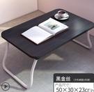 筆記本電腦桌床上可摺疊懶人小桌子