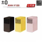 ±0 正負零 正負0 加減零 XHH-Y120 迷你小陶瓷通風電暖器《分期0利率》