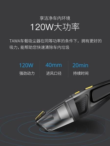 吸塵器 德國TAWA車載吸塵器大功率汽車小型干濕超強吸力兩用無線充電車用推薦