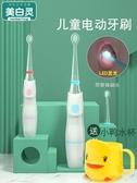 電動牙刷 電動發光牙刷3-6-12歲小孩兒童非充電式軟毛自動刷牙神器家用【快速出貨】