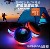 藍芽喇叭 超重低音炮迷你便攜式戶外七彩燈發光車載家用收款插卡可愛影響 晶彩生活