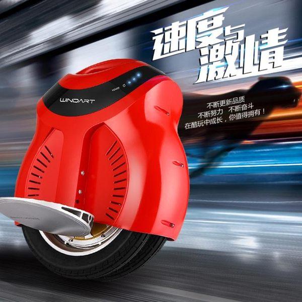 電動平衡車兩輪電動獨輪車成人智慧雙輪體感代步車火星車極客玩家ATF