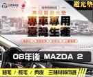 【短毛】08年後 Mazda 2 避光墊 / 台灣製、工廠直營 / mazda2避光墊 mazda2 避光墊 mazda2 短毛 儀表墊