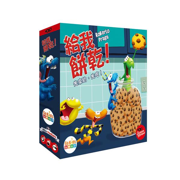 『高雄龐奇桌遊』 給我餅乾 Me Want Cookies 繁體中文版 ★正版桌上遊戲專賣店★