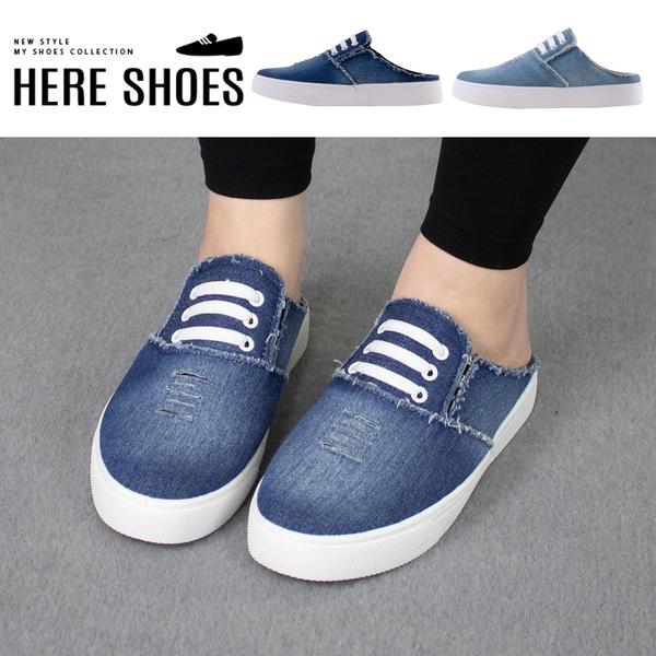 [Here Shoes]2.5cm休閒鞋 休閒百搭單寧牛仔風 布面平底圓頭半包鞋 懶人鞋 穆勒鞋-ANB05