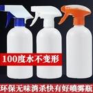 噴霧瓶清潔消毒液酒精噴瓶澆水灑水塑料化工瓶殺菌細霧噴壺500ml 防疫必備