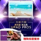 送陶板屋餐券1張 安博盒子安博平板電腦支援手機SIM卡通話電視盒UPAD-PROS